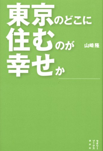 東京のどこに住むのが幸せか (セオリーブックス)