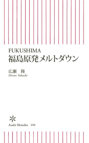 FUKUSHIMA 福島原発メルトダウン (朝日新書)