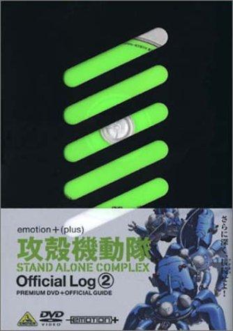 攻殻機動隊 STAND ALONE COMPLEX Official Log 2