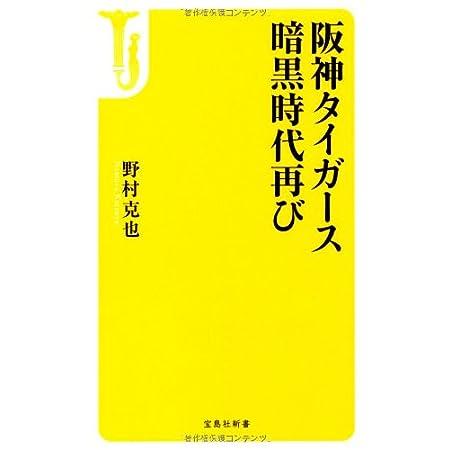 阪神タイガース暗黒時代再び (宝島社新書)