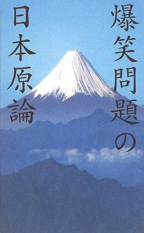 爆笑問題の日本原論