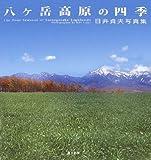 八ヶ岳高原の四季—日〓貞夫写真集