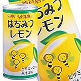 神戸居留地 はちみつレモン 190g×30本