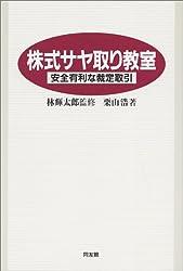 株式サヤ取り教室―安全有利な裁定取引