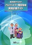 臨床医のためのアルツハイマー型認知症実践診療ガイド