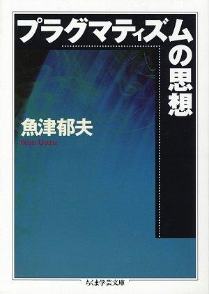 プラグマティズムの思想 (ちくま学芸文庫)