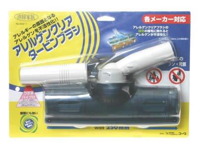 アレルゲンクリア 掃除機用タービンブラシ