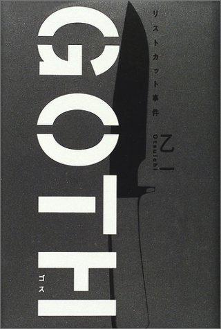 GOTH―リストカット事件乙一