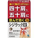 【第2類医薬品】シジラック 84錠