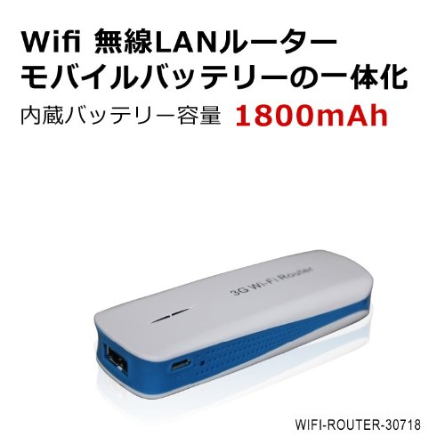 Wifi 無線LANルーターxモバイルバッテリーの一体化!小型軽量wifi無線LANルーター ワイヤレスLANルーター 1800mAhの大容量!モバイル端末用ポータブルバッテリー充電器 WIFI-ROUTER-30718 (オレンジ)