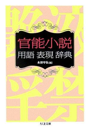 官能小説用語表現辞典 (ちくま文庫)