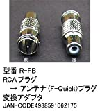 RCAジャック→アンテナ 変換アダプタ