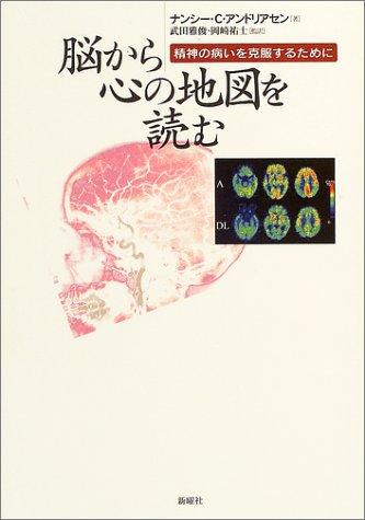 『脳から心の地図を読む』 ――精神の病いを克服するために