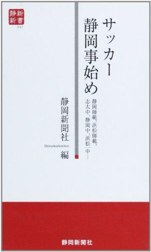 サッカー静岡事始め—静岡師範、浜松師範、志太中、静岡中、浜松一中… (静新新書)