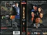 英雄 ~HERO~ [VHS]