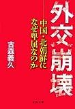 外交崩壊―中国・北朝鮮になぜ卑屈なのか (文春文庫)