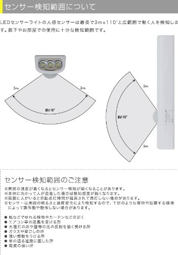 ottostyle.jp 2way LEDセンサーライト (LED5灯センサーライト+3灯懐中電灯)