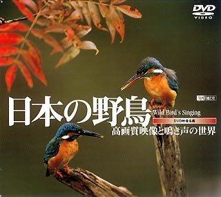 シンフォレストDVD 日本の野鳥 高画質映像と鳴き声の世界 Wild bird's Singing / 弥吉哲男, 上田秀雄 (出演); 矢野克也 (その他)