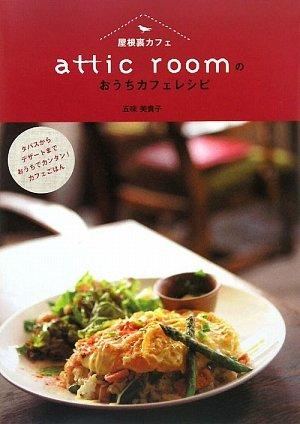「屋根裏カフェ」attic roomのおうちカフェレシピ―タパスからデザートまでおうちでカンタン!カフェごはん