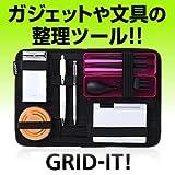 [NHKで放送! R25で掲載! ] ガジェット&デジモノアクセサリ固定ツール 「GRID-IT! 」 A4サイズ ブラック CPG10BK