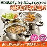 油こし付天ぷら鍋 ジャンボ楽天ポット T51