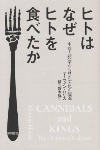 ヒトはなぜヒトを食べたか―生態人類学から見た文化の起源 (ハヤカワ文庫―ハヤカワ・ノンフィクション文庫)