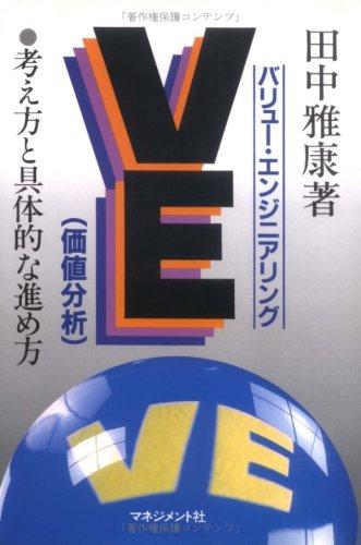 VE(バリユー・エンジニアリング)(価値分析)―考え方と具体的な進め方