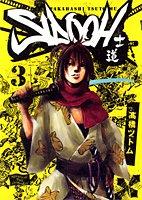 SIDOOH ―士道― 3 (ヤングジャンプコミックス)