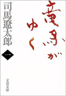 竜馬がゆく〈1〉 (文春文庫)