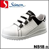 シモン 作業靴 NS18 (1ケ/セット) 26:白