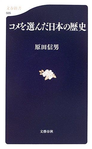 コメを選んだ日本の歴史
