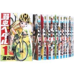 弱虫ペダル コミックセット (少年チャンピオン・コミックス) [マーケットプレイスコミックセット]