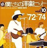 続・僕達の洋楽ヒット Vol.10