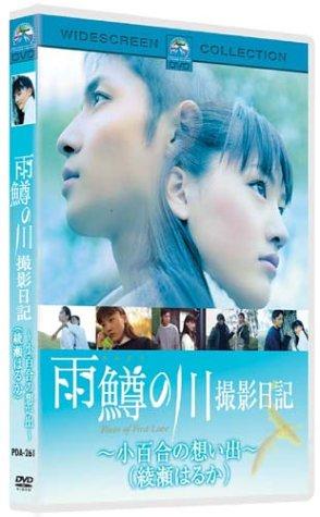雨鱒の川 撮影日記 ~小百合の想い出~ [DVD]