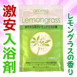 五洲 アロマバス レモングラス