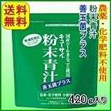 粉末青汁善玉菌プラス 1袋/キューサイ青汁
