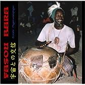 アフリカ大陸セネガル民族音楽シリーズ4 元祖トランスミュージック 宇宙との交信