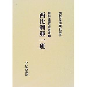 朝鮮満蒙地誌叢書 (3) (朝鮮満蒙地誌叢書 3)