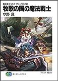 牧歌の国の魔法戦士―魔法戦士リウイ ファーラムの剣 (富士見ファンタジア文庫)