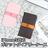 [iPhone5 対応 ケース カバー]mob;c J.Pocket ダイアリーケース フィルム+ホームボタンシール2個付き