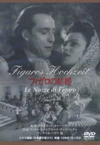フィガロの結婚 [DVD]