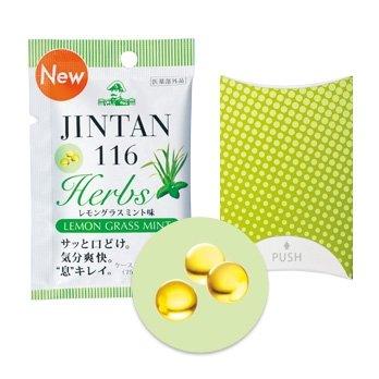 森下仁丹 JINTAN116ハーブスレモングラスミント 75粒×5個 医薬部外品
