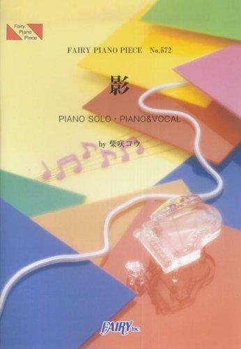 ピアノピース572 影/柴咲コウ