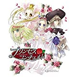 プリンセスコンチェルト 限定版DVD-ROM版