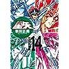 聖闘士星矢 完全版 14 (ジャンプコミックス)