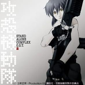 攻殻機動隊 STAND ALONE COMPLEX O.S.T.2