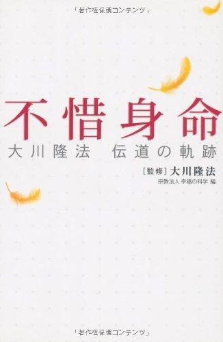 不惜身命-大川隆法 伝道の軌跡 (OR books)