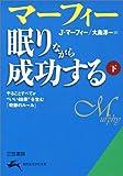 マーフィー眠りながら成功する (下) (知的生きかた文庫)