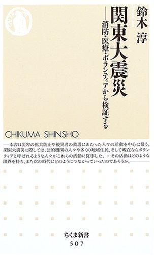 関東大震災 消防・医療・ボランティアから検証する ちくま新書