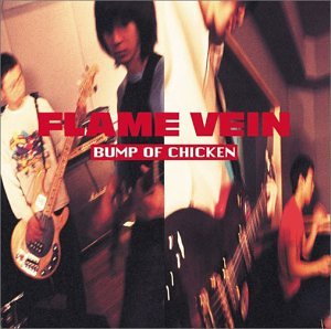 FLAME VEIN [+1]